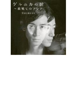 ゲルニカの掟 ~最果てのソレア~ リマスター盤