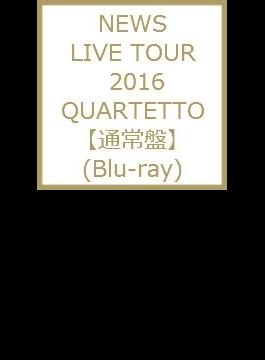 NEWS LIVE TOUR 2016 QUARTETTO 【通常盤】(Blu-ray)