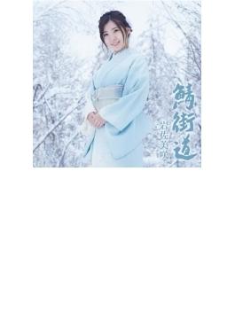 鯖街道 【初回生産限定盤】(+DVD)