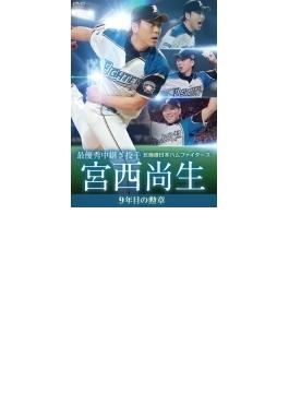 (仮)北海道日本ハムファイターズ 宮西尚生 最優秀中継ぎ投手 ホールド王への道