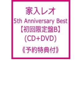 5th Anniversary Best【初回限定盤B】(CD+DVD)《会場限定ポストカード(プリントサイン入り)付き》