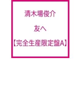 友へ 【完全生産限定盤A】