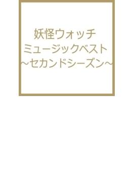 妖怪ウォッチ MUSIC BEST ALBUM~セカンド・シーズン~<仮>