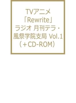 Tvアニメ Rewrite ラジオ 月刊テラ 風祭学院支局 Vol.1 (+cd-rom)