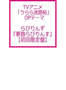 夢路らびりんす [初回限定盤CD+DVD] TVアニメ「うらら迷路帖」OPテーマ