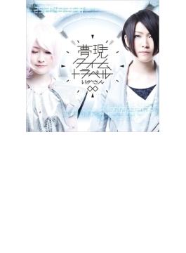 夢現∞タイムトラベル 【初回限定盤】(CD+DVD)