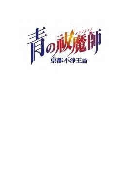 青の祓魔師 京都不浄王篇 オリジナル サウンドトラック