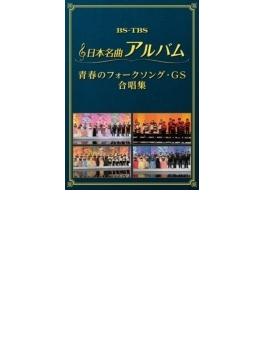 日本名曲アルバム フォークソング・GS 合唱集
