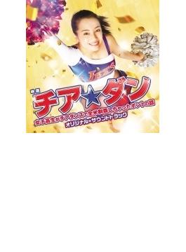 チア☆ダン ・女子高生がチアダンスで全米制覇しちゃったホントの話・