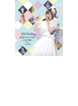 Aya Uchida Hello! My Music -COLORS- Road to 日本武道館 (Blu-ray)