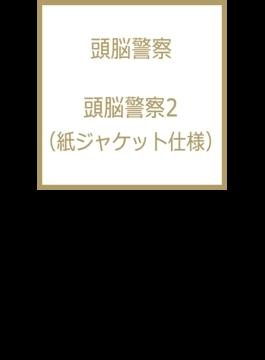 頭脳警察2 【初回限定生産】