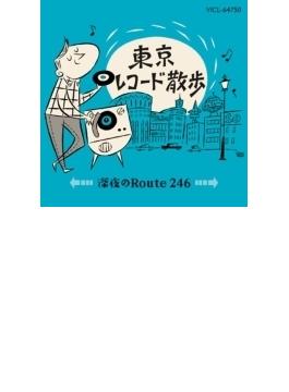 東京レコード散歩 ~深夜のROUTE246~