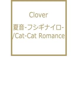 夏音-フシギナイロ- / Cat-cat Romance
