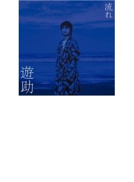 流れ 【初回生産限定盤A】(+DVD)