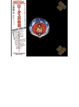ロータスの伝説 完全版 -HYBRID 4.0- (SACD 3枚組)