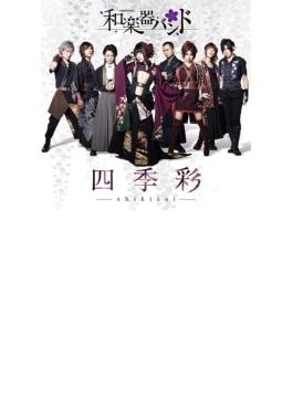 四季彩-shikisai- [Type-C] 【初回生産限定盤】(CD+スマプラ)