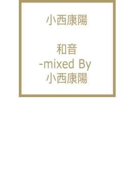 和音 - Mixed by 小西康陽