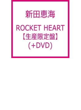ROCKET HEART 【生産限定盤】