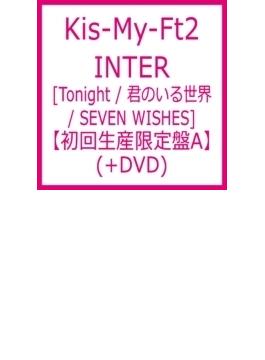 INTER [Tonight / 君のいる世界 / SEVEN WISHES] 【初回生産限定盤A】(+DVD)