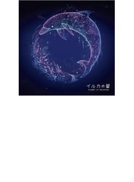 イルカの星 オリジナル・ドラマCD