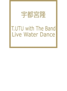 T.UTU with The Band Live Water Dance
