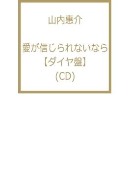 愛が信じられないなら 【ダイヤ盤】 (CD)