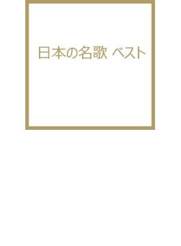 日本の名歌 Best King Best Select Library 2017