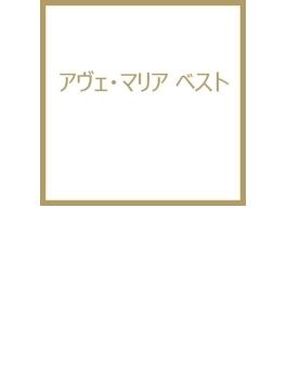 アヴェ・マリア Best King Best Select Library 2017