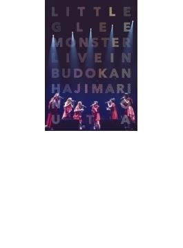 Little Glee Monster Live in 武道館 ~はじまりのうた~ (DVD)
