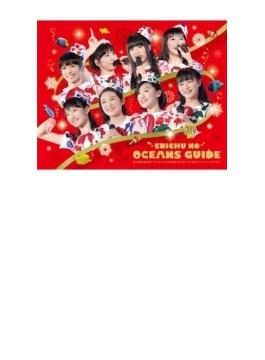 私立恵比寿中学 クリスマス大学芸会2016「エビ中のオーシャンズガイド」【初回生産限定盤】(Blu-ray+CD)