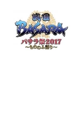 戦国BASARA バサラ祭2017 ~もののふ語り~