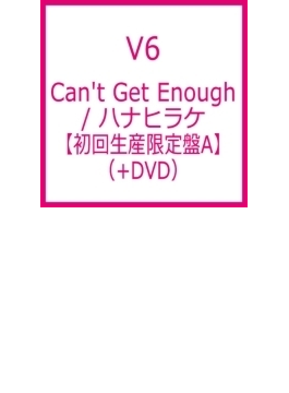 Can't Get Enough/ハナヒラケ 【初回生産限定盤A】(+DVD)