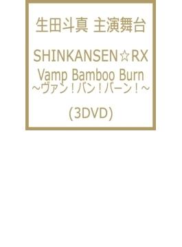 SHINKANSEN☆RX 「Vamp Bamboo Burn~ヴァン!バン!バーン!~」 (3DVD)