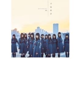 不協和音 【TYPE-D】 (+DVD)