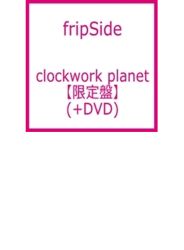 clockwork planet 【限定盤】(+DVD)