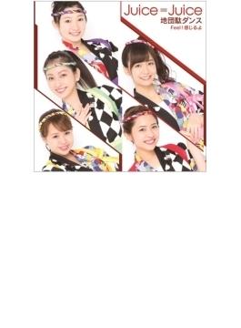 地団駄ダンス/Feel!感じるよ 【初回限定盤A】(+DVD)