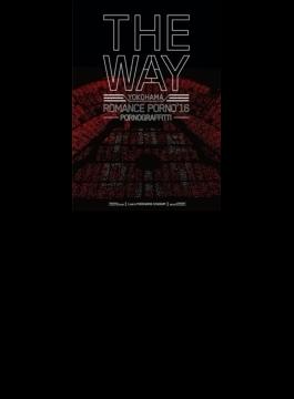横浜ロマンスポルノ'16 ~THE WAY~ Live in YOKOHAMA STADIUM 【通常盤】 (Blu-ray)