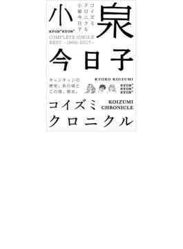 コイズミクロニクル~コンプリートシングルベスト 1982-2017~ 【初回限定盤プレミアムBOX】