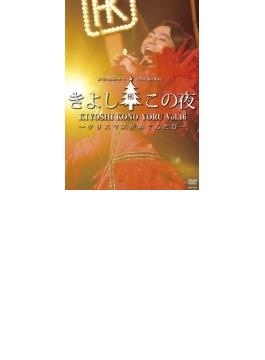 氷川きよしスペシャルコンサート2016 きよしこの夜Vol.16 ~クリスマスがめぐるたび~