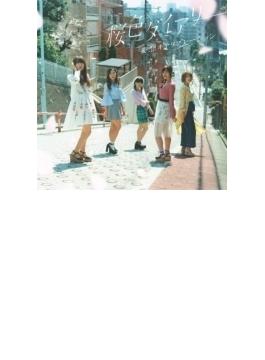 桜色ダイアリー 【初回生産限定盤】(+DVD)