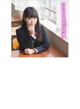 イマココ/月がきれい 【初回限定盤】(+DVD)