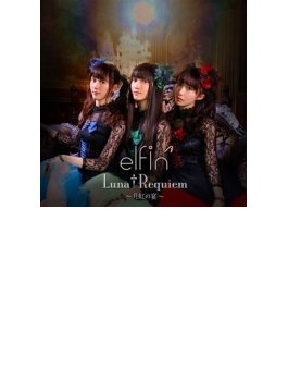 Luna Requiem ~月虹の宴~