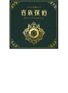 フジテレビ系ドラマ 貴族探偵 オリジナルサウンドトラック