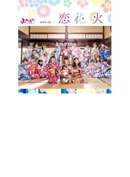 チアリーダー/恋花火 (CD+DVD)