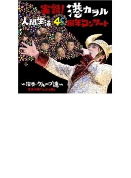 実録! 「港カヲル 人間生活46周年コンサート ~演奏・グループ魂~」(大阪 オリックス劇場)
