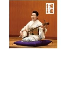 粋曲~江戸のラブソング~