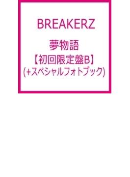 夢物語 【初回限定盤B】(+スペシャルフォトブック)