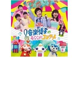 NHKおかあさんといっしょファミリーコンサート 2017年春(仮)