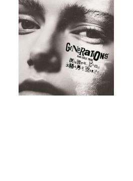 涙を流せないピエロは太陽も月もない空を見上げた (CD+DVD)