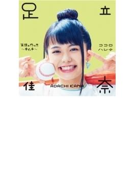 笑顔の作り方~キムチ~/ココロハレテ
